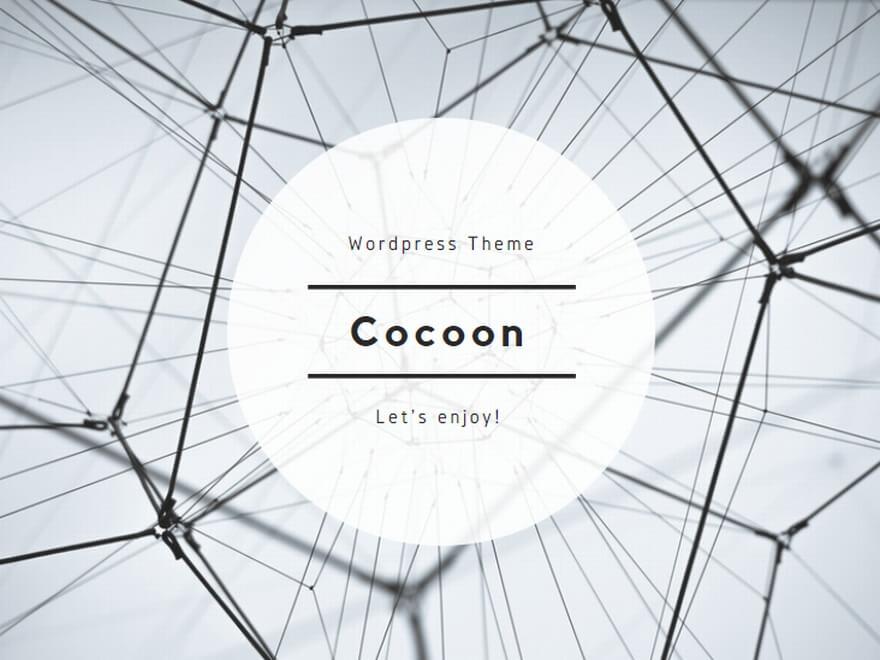 最強のWord Press無料テーマ「Cocoon」