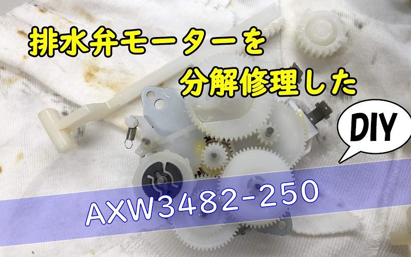 排水弁モーター「AXW3482-250」を分解修理した【パナソニック製】