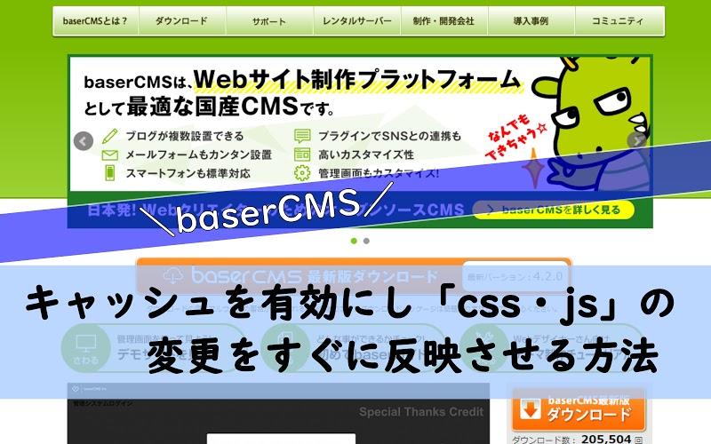 【baserCMS】キャッシュを有効にし「css・js」の変更をすぐに反映させる方法