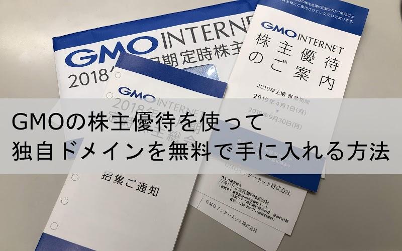 GMOの株主優待を使って独自ドメインを無料で手に入れる方法