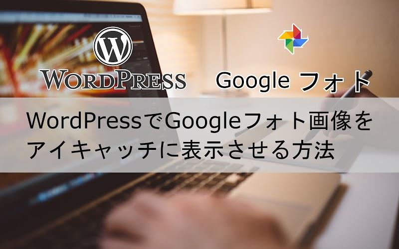 WordPressでGoogleフォト画像をアイキャッチに表示させる方法