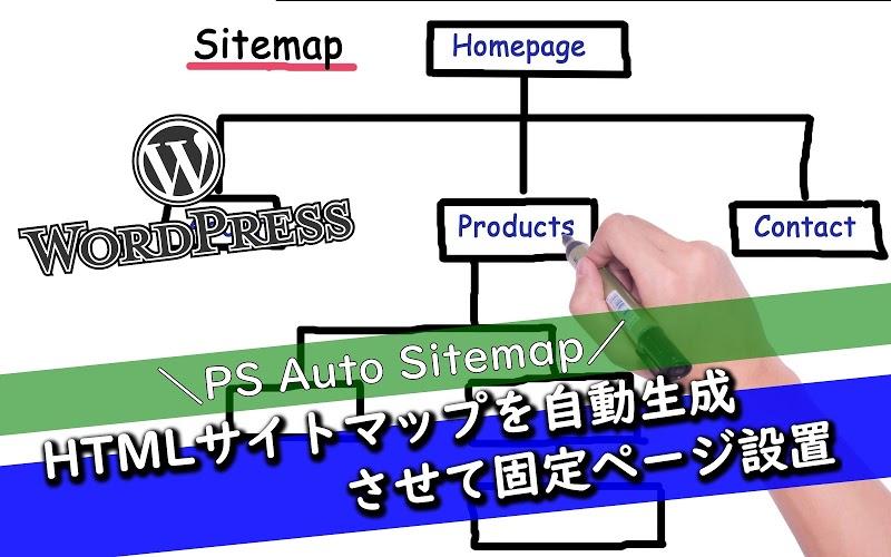HTMLサイトマップを自動生成させて【WordPress】固定ページ設置