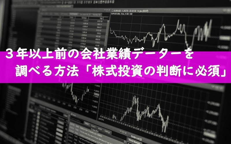 3年以上前の会社業績データーを調べる方法「株式投資の判断に必須」