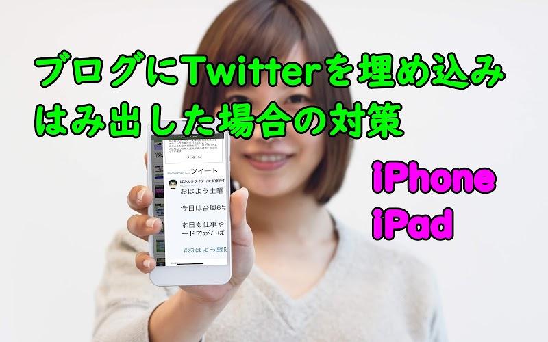 ブログにTwitterを埋め込み「iPhoneやiPad」ではみ出した場合の対策