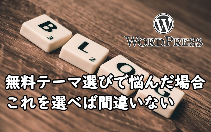 Word Pressの無料テーマ選びで悩んだ場合はこれを選べば間違いない