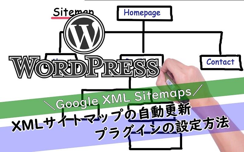 XMLサイトマップの自動更新プラグイン【WordPress】設定方法